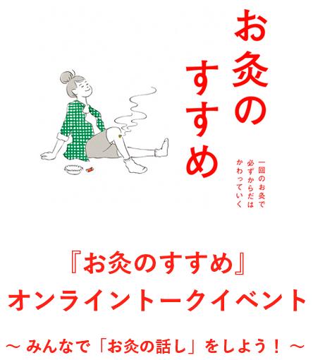 okyunosusume_mori1