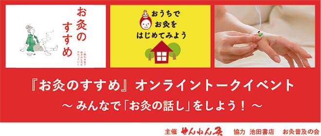 selfcare_okyunosusume_header